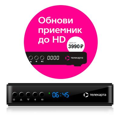 Обмен ресивера Телекарта на новый HD у Официального дилера